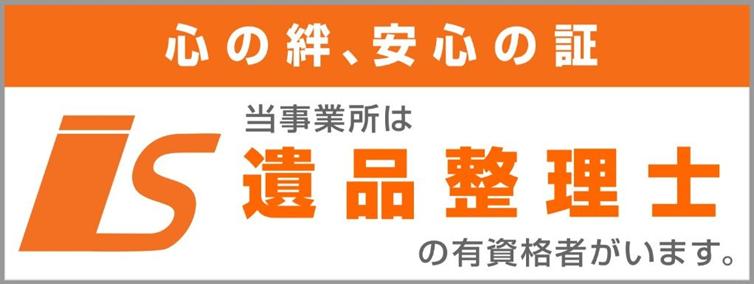 大阪で遺品整理のことなら「リリーフ」