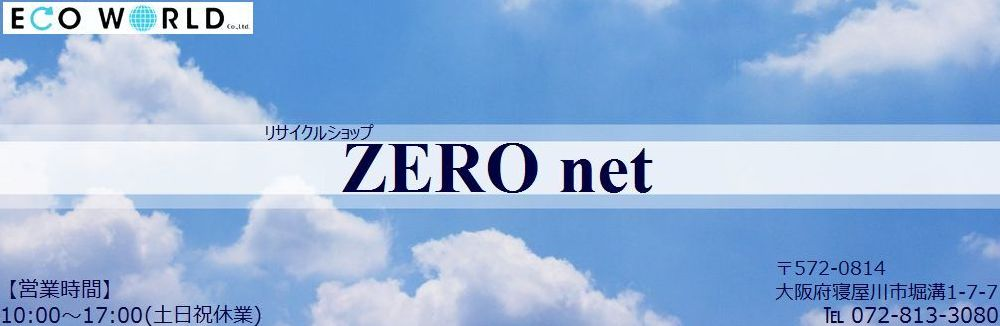 リサイクルショップZEROnet