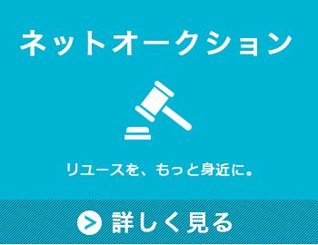 大阪府の遺品整理・リサイクル・お片付け│株式会社エコワールド